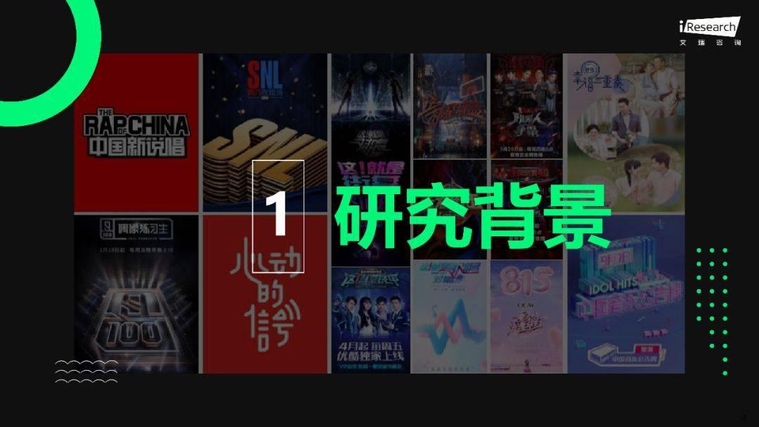 2018年Q1 Q3中国网络综艺价值研究报告  品牌推广  第5张