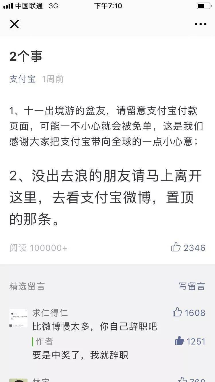 """支付宝的""""锦鲤""""营销究竟赢在哪里?  品牌推广  第4张"""