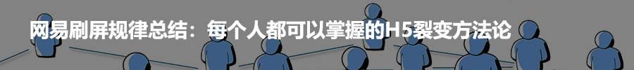 鸟哥笔记,新媒体运营,叶丹艳,刷屏,复盘,H5