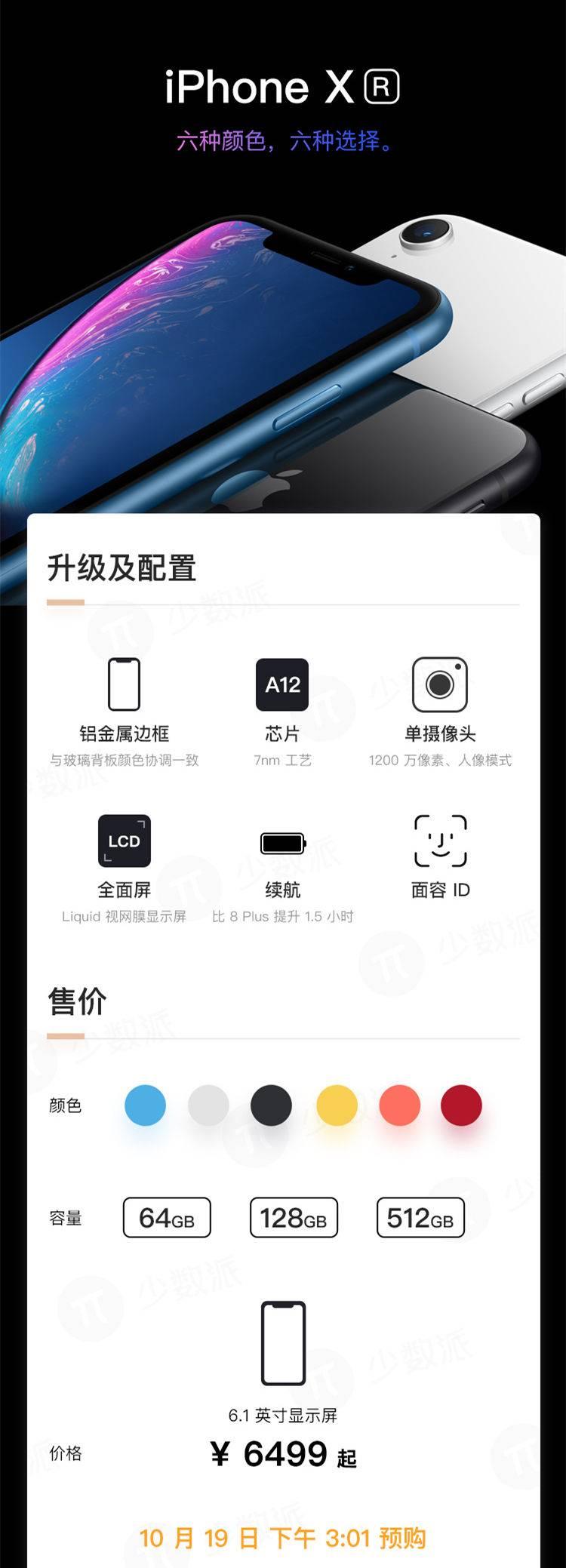 高能!蘋果發布會后 iOS12 新規正式出爐!  APP推廣  第7張