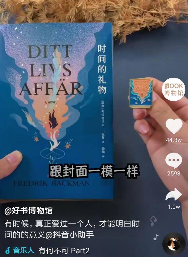 图书玩跨界,赠品营销的风云江湖
