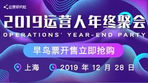 2019 運營人年終聚會 8位行業頂級操盤手獨家分享