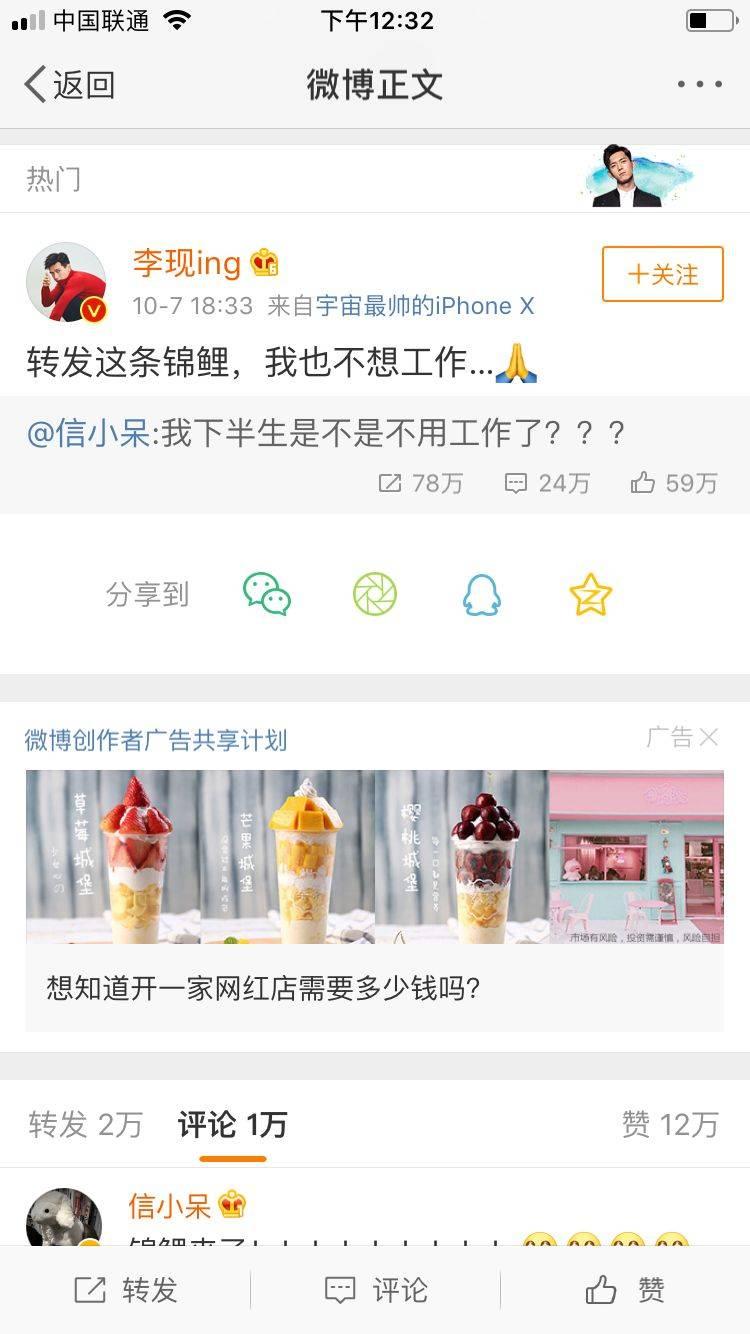 """支付宝的""""锦鲤""""营销究竟赢在哪里?  品牌推广  第8张"""