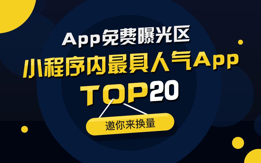 "App免费曝光区|""最具人气App""Top20邀你一起来换量!"