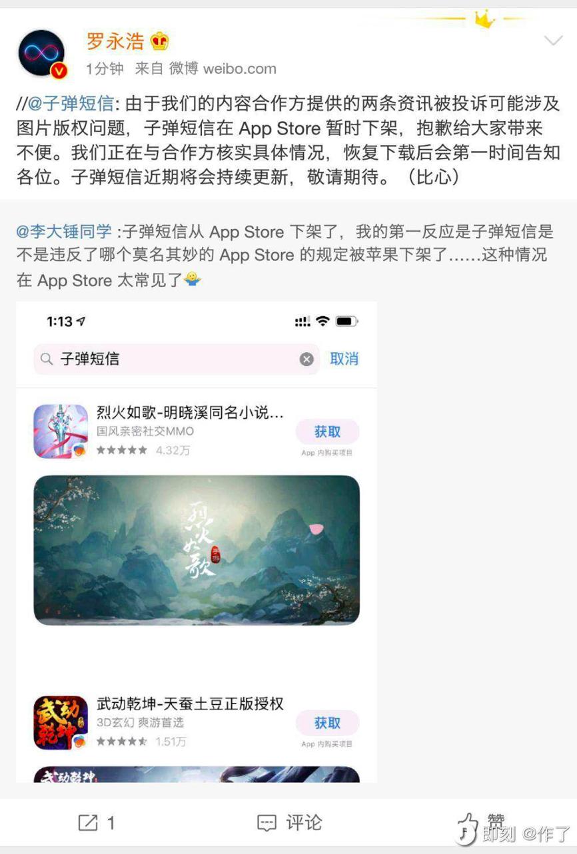 斗鱼和子弹短信被App Store下架!ASOer该怎么办?  APP推广  第5张