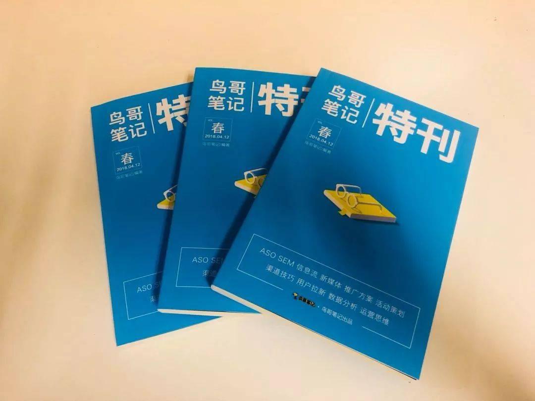鸟哥笔记,ASO,送福利的,ASO优化,关键词,换量