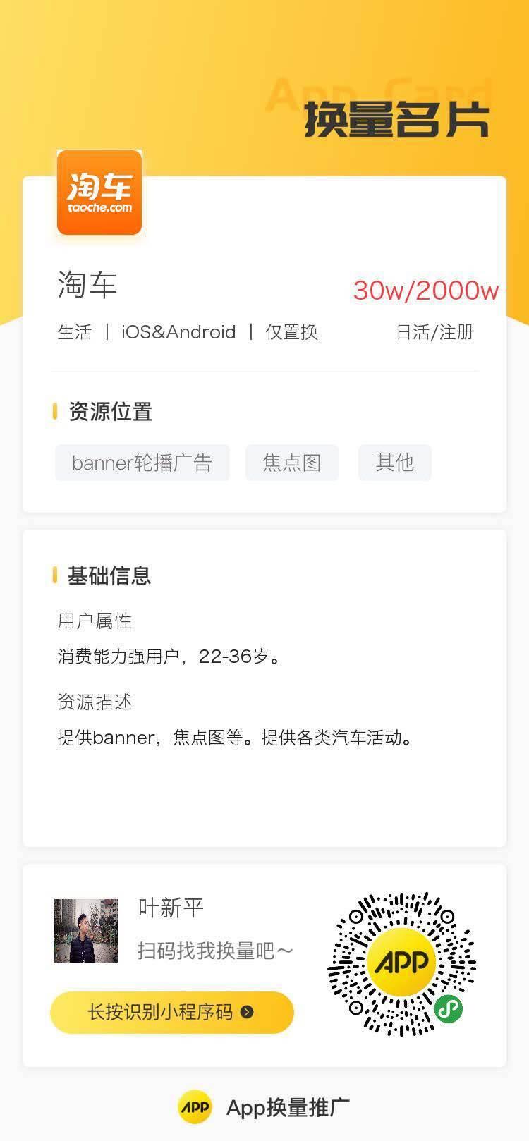 """""""最具人气App""""Top10亲述:换量,为什么这么简单?  品牌推广  第9张"""