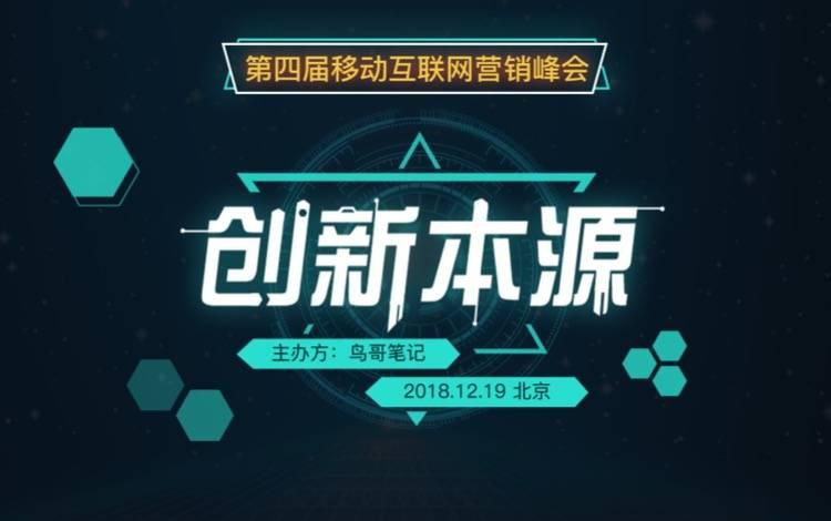 转化率咨询专家陈勇确认出席第四届移动互联网营销峰会
