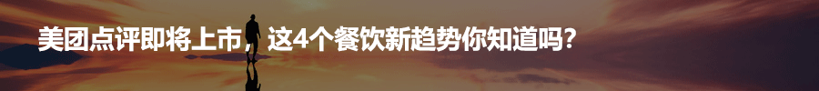 鸟哥笔记,行业动态,尔东先生,美团,外卖,凑单,转化率