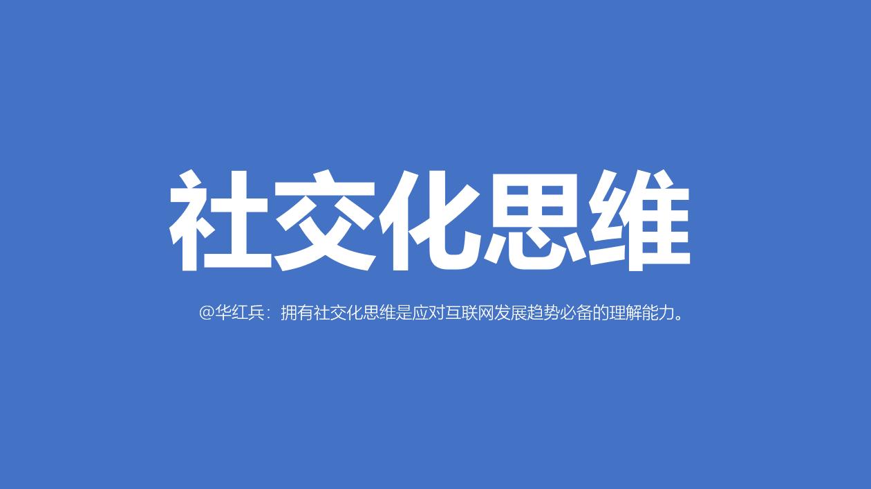 鸟哥笔记,职场成长,华红兵,总结,思维,运营规划