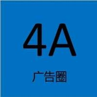 4A广告圈