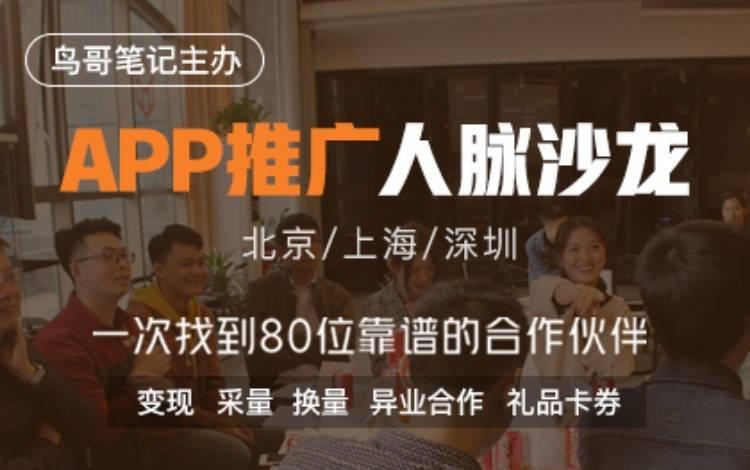鸟哥笔记APP推广人脉沙龙 | 北京上海深圳完美收官!