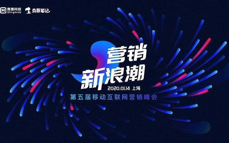 第5届移动互联网营销峰会【展位合作】赶紧来约!