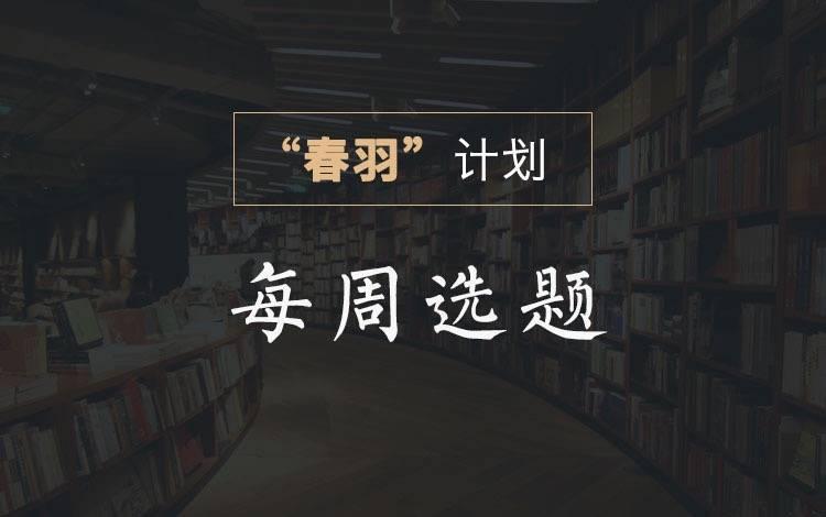 春羽计划十月选题 - 10月19日