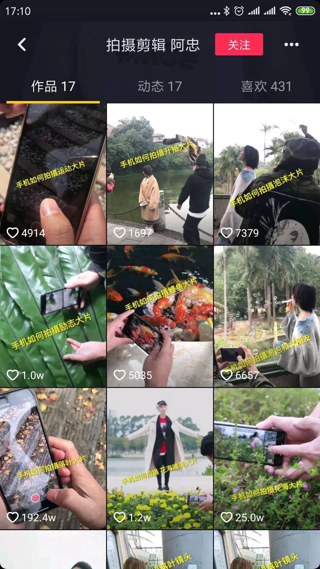 鸟哥笔记,新媒体运营,派派,抖音,标题,短视频,总结