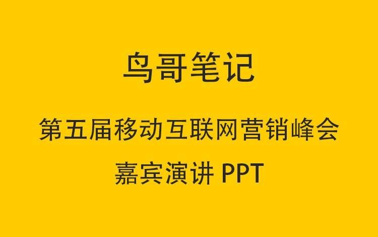 第五届移动互联网营销峰会,嘉宾演讲PPT来啦!