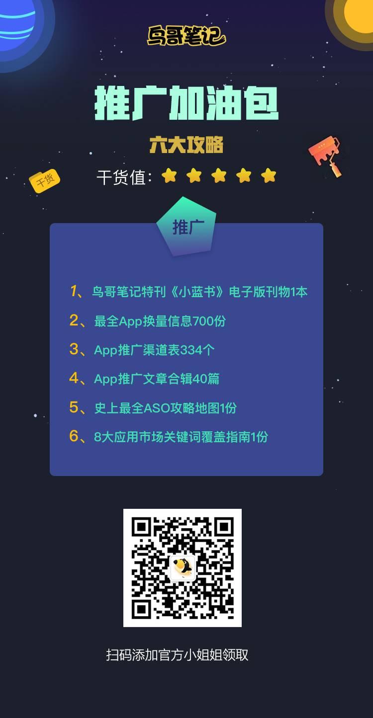 鸟哥笔记,ASO,石叶,App Store,苹果