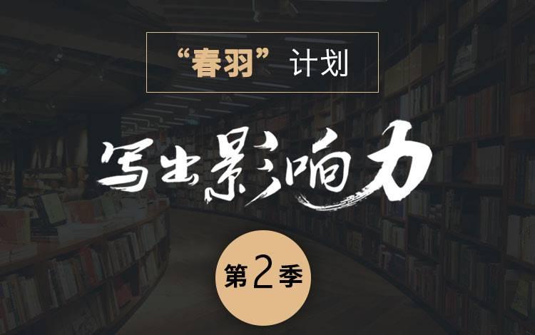 鸟哥笔记春羽计划第2季开启!具体规则新鲜出炉