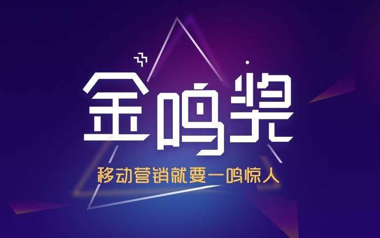 2019年度「金鸣奖」入围名单揭晓