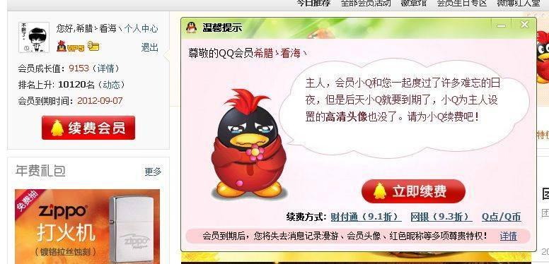 鸟哥笔记,用户运营,刘菲菲,社群运营,卖点,营销