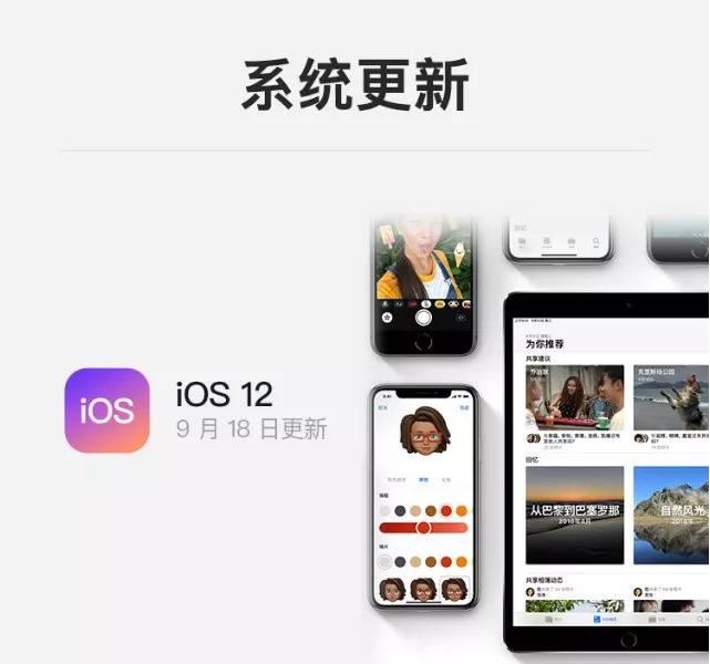 高能!蘋果發布會后 iOS12 新規正式出爐!  APP推廣  第5張