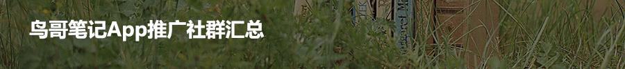 鸟哥笔记,ASO,美圆,