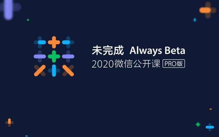 2020微信公开课 最全 复习指南!