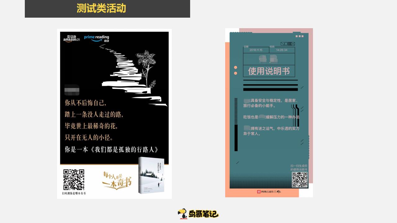 鸟哥笔记,新媒体运营,高了了,新媒体营销,网易,刷屏,H5