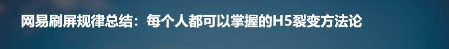 鸟哥笔记,新媒体运营,叶丹艳,网易,H5,刷屏