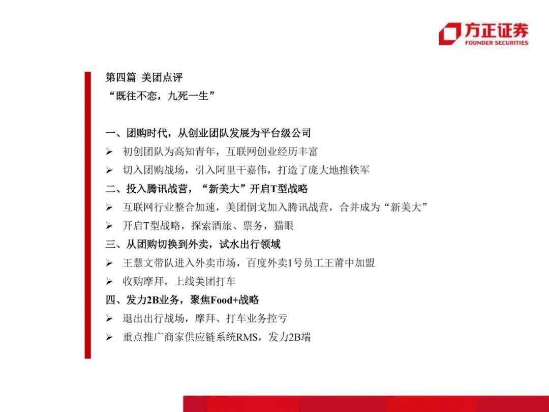 鸟哥笔记,行业动态,方正证券,行业动态,京东