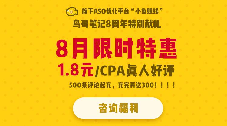 8月ASO特惠|小鱼赚钱1.8元/真人好评,充500再送300!