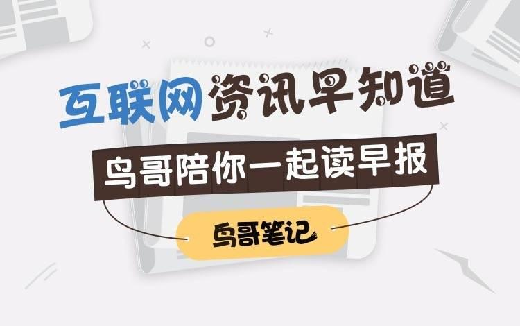 互联网资讯早知道 | 2019 08.15 周四