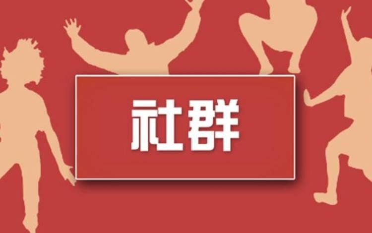 鸟哥笔记,用户运营,陈姗,社群,营销
