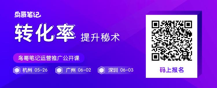 鸟哥笔记,用户运营,刘玮冬,用户运营,用户标签,用户研究,精细化运营