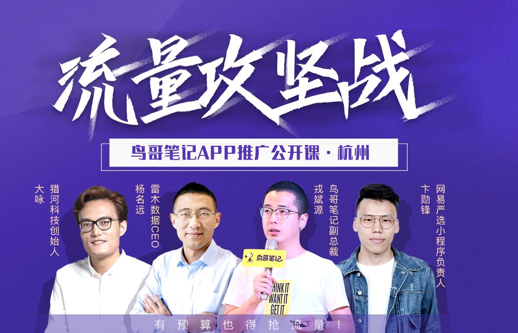 如何高效抢占流量?数位大咖实战分享 | 北京、广州、杭州、上海