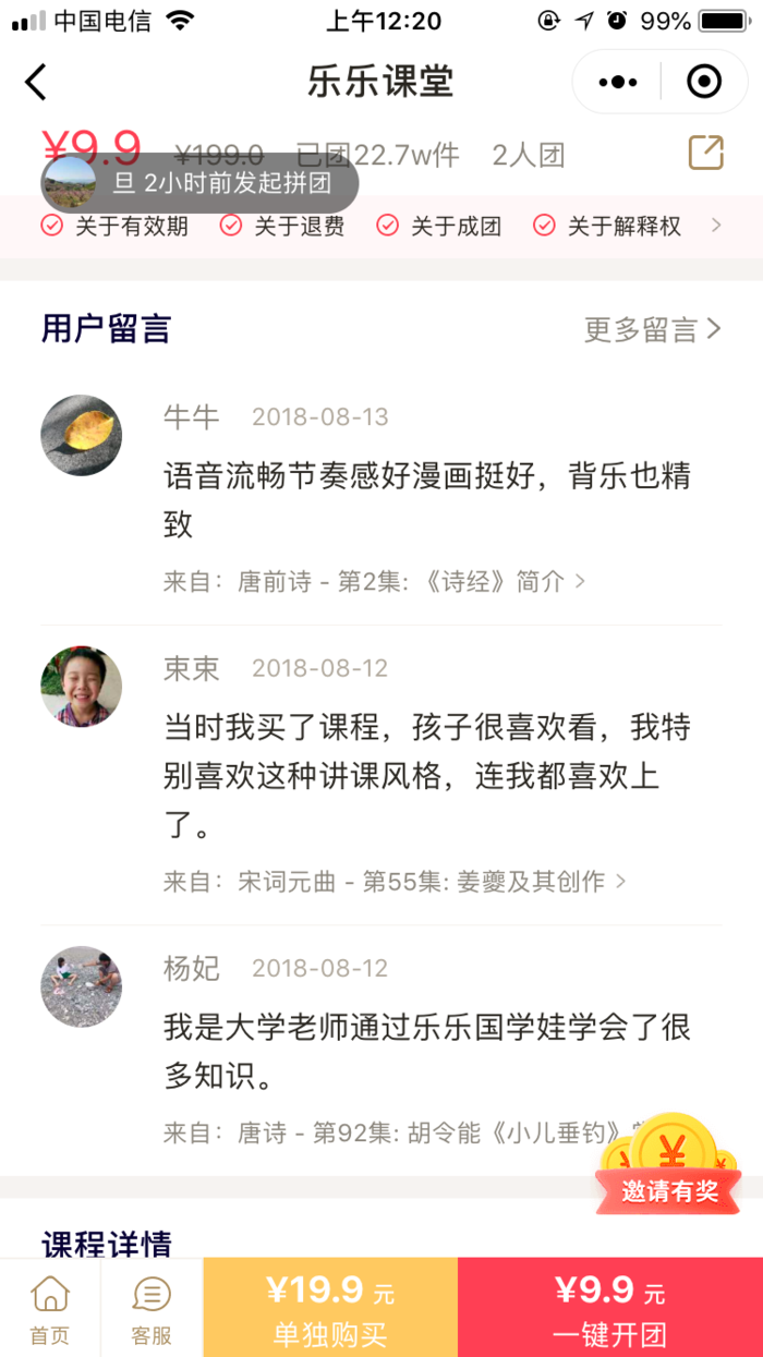 鸟哥笔记,用户运营,独孤伤,用户研究,用户增长,种子用户