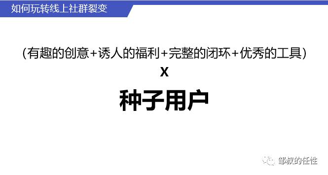 鸟哥笔记,用户运营,邹叔,社群,社群运营,裂变,微信群