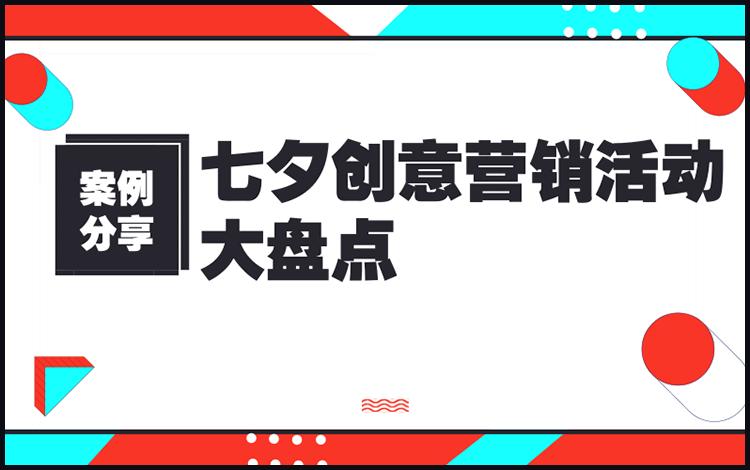 案例分享 | 七夕创意营销大发3d大盘点