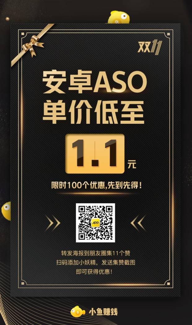 一分时时彩,ASO,无忌,APP五分11选5,关键词,应用商店