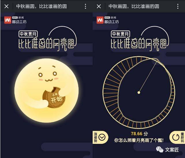 鸟哥笔记,广告营销,nicesss,中秋H5营销创意
