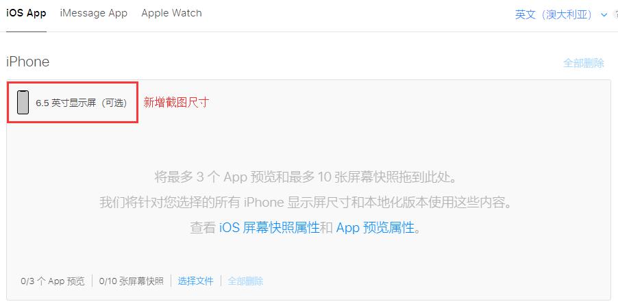 高能!蘋果發布會后 iOS12 新規正式出爐!  APP推廣  第4張