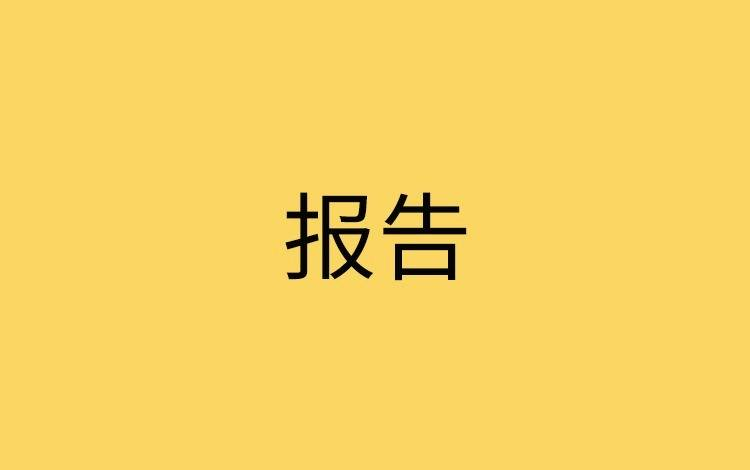 2019年中国移动端新闻资讯营销策略研究报告