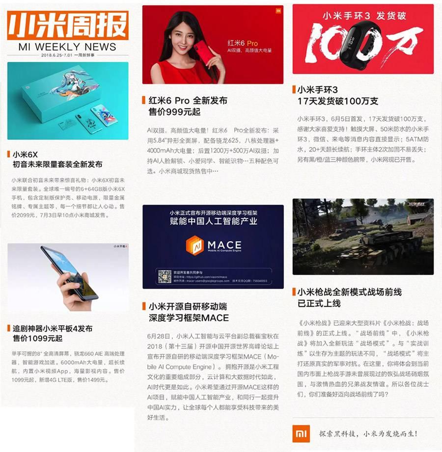 鸟哥笔记,广告营销,麻花,social营销案例,复盘,小米