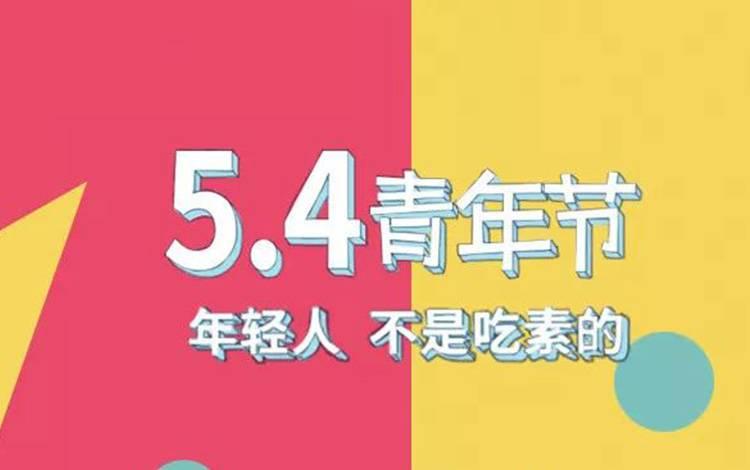 五四青年节借势合集:竟被国务院这组海报圈粉