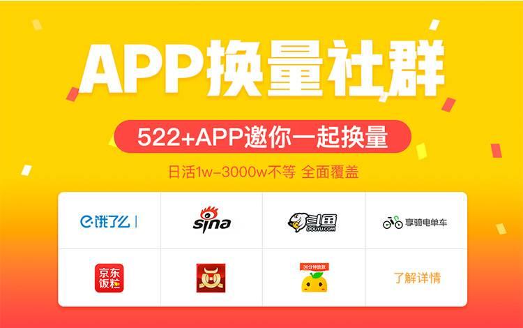 App换量社群|京东金融、斗鱼直播等522位App邀你一起换量!
