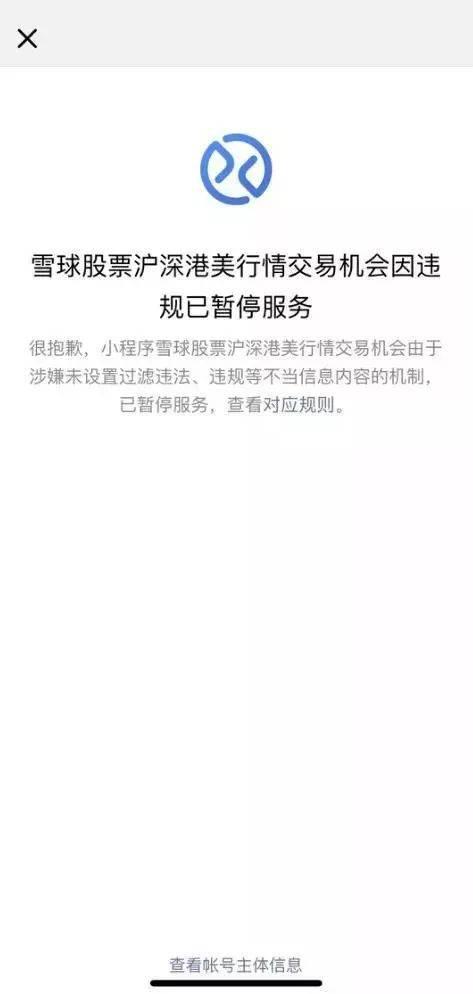 """小程序被封,万千宠爱的UGC竟成""""催命符""""?  移动互联  第2张"""