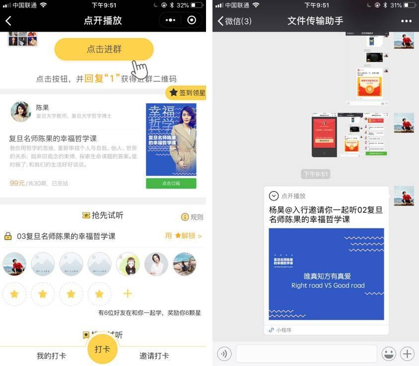 鸟哥笔记,新媒体运营,杨昊,小程序,分享,裂变
