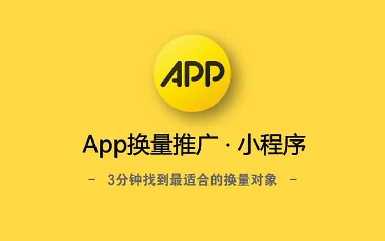 """""""最具人氣App""""Top10親述:換量,為什么這么簡單?  品牌推廣  第2張"""