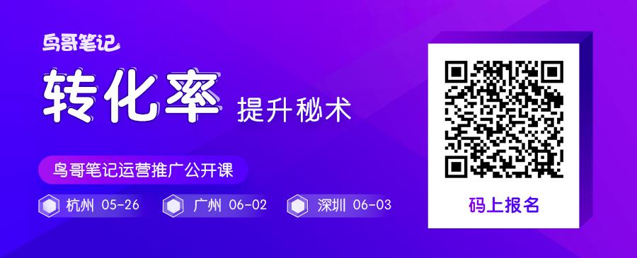 鸟哥笔记,广告营销,木木君,文案,公众号,文章,转化率