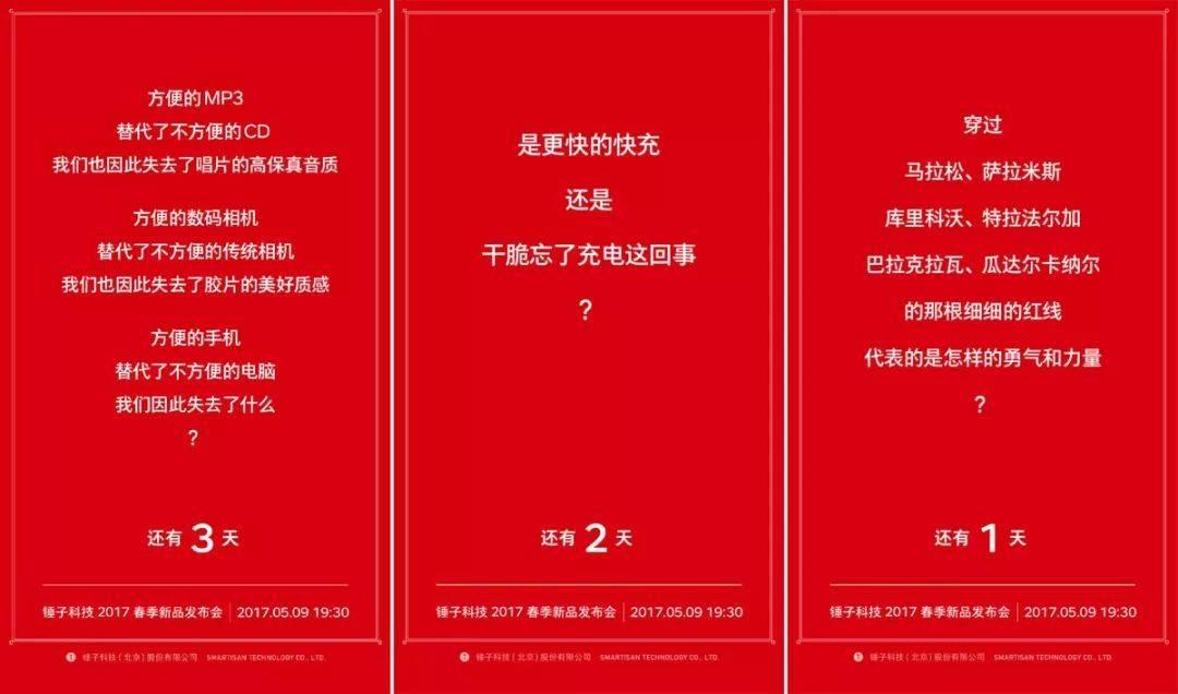 2001~2018,罗永浩的文案营销史